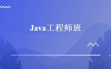 Java工程师班