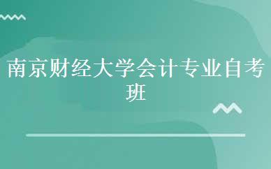 南京财经大学会计专业自考班