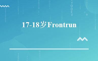 17-18岁Frontrunner青少年英语培训班