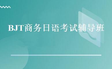 BJT商务日语考试辅导班