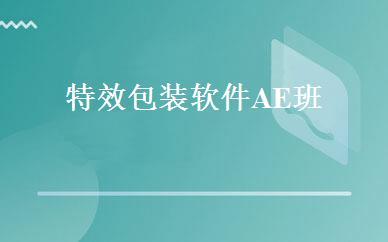特效包装软件AE班