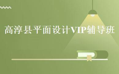 高淳县平面设计VIP辅导班