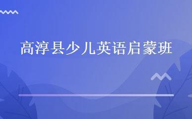 高淳县少儿英语启蒙班-南京长颈鹿美语