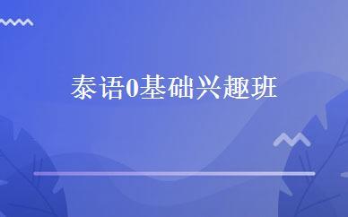 辽宁汉语哪家好,多少钱_泰语0基础兴趣班 _沈阳玛雅教育
