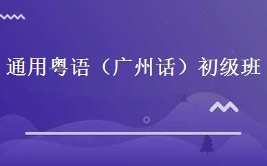 上海汉语哪家好,多少钱_通用粤语(广州话)初级班 _上海泽衡教育