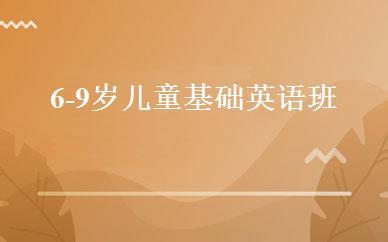 湖南英语培训哪家好,多少钱_6-9岁儿童基础英语班 _长沙天童美语