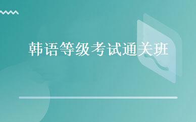 江苏汉语哪家好,多少钱_韩语等级考试通关班 _无锡一格教育