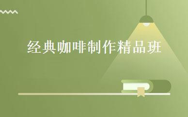 广东建筑工程哪家好,多少钱_经典咖啡制作精品班 _广州欧尚西点培训学校