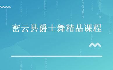 密云县爵士舞精品课程