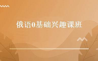 辽宁汉语哪家好,多少钱_俄语0基础兴趣课班 _沈阳玛雅教育