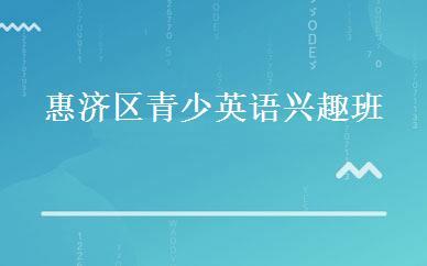 惠济区青少英语兴趣班