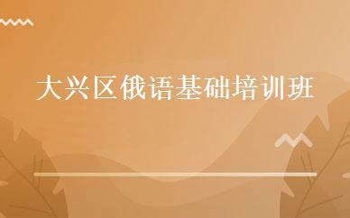 大兴区俄语基础培训班培训班-北京韩亚韩国语学校
