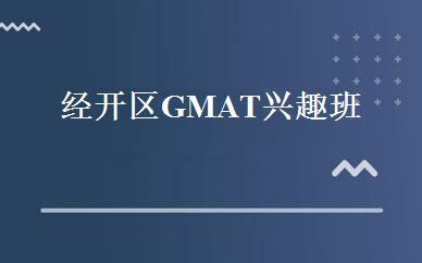 经开区GMAT兴趣班