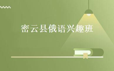 密云县俄语兴趣班