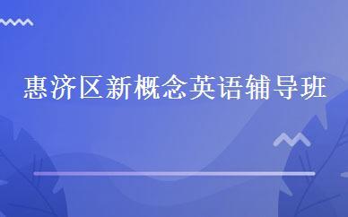惠济区新概念英语辅导班培训班-郑州大华雅思培训学校