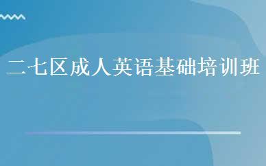 二七区成人英语基础培训班培训班-郑州能动英语