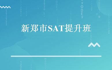 新郑市SAT提升班