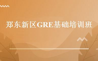 郑东新区GRE基础培训班