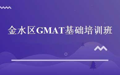 金水区GMAT基础培训班-郑州凹凸教育