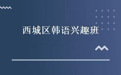 西城区韩语兴趣班-北京韩亚韩国语学校