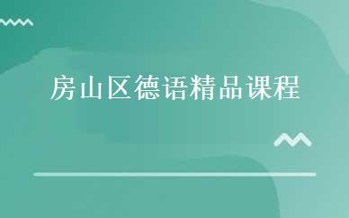 房山区德语精品课程培训学校_北京市德语培训机构