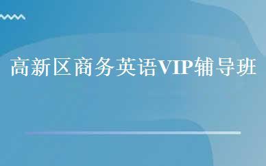 高新区商务英语VIP辅导班