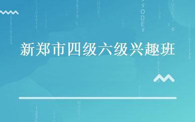 新郑市四级六级兴趣班