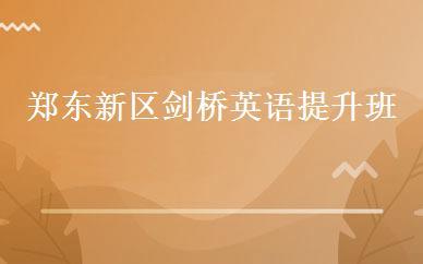 郑东新区剑桥英语提升班