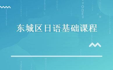 东城区日语基础课程