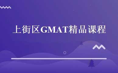 上街区GMAT精品课程