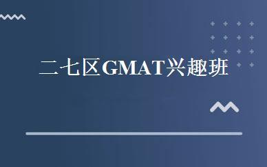 二七区GMAT兴趣班