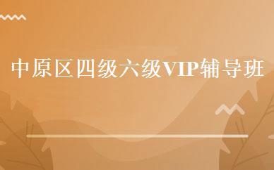 中原区四级六级VIP辅导班