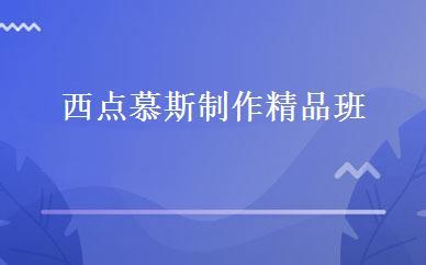 广东建筑工程哪家好,多少钱_西点慕斯制作精品班  _广州欧尚西点培训学校