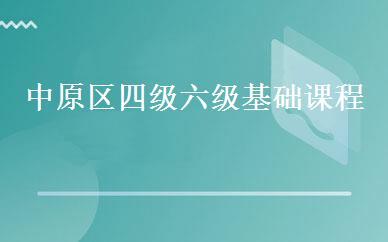 中原区四级六级基础课程