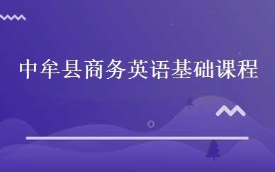 中牟县商务英语基础课程