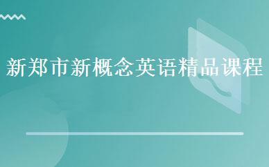 新郑市新概念英语多少钱,怎么样,新郑市新概念英语精品课程培训课程
