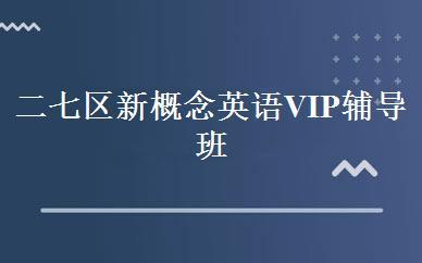 二七区新概念英语VIP辅导班培训学校_郑州市新概念英语培训机构