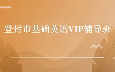 登封市基础英语VIP辅导班
