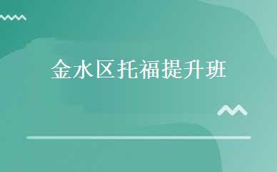 金水区托福提升班培训学校_郑州市托福培训机构