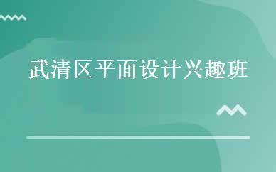 武清区平面设计兴趣班