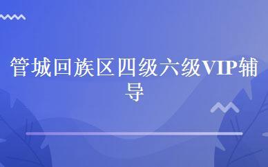 管城回族区四级六级VIP辅导班-郑州文坛教育