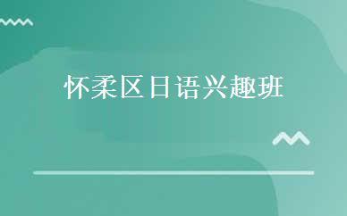 怀柔区日语兴趣班