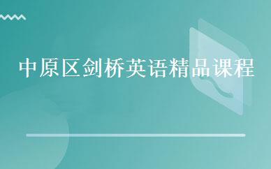 中原区剑桥英语精品课程_郑州市剑桥英语培训机构