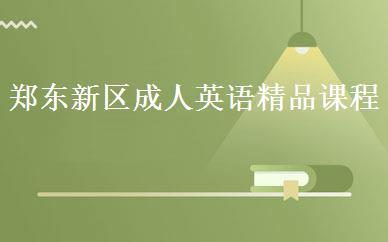 郑东新区成人英语精品课程