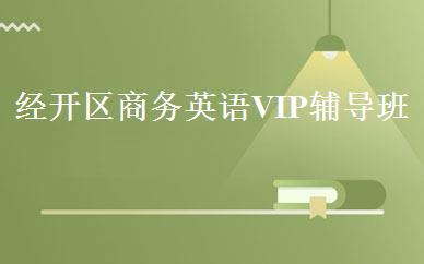 经开区商务英语VIP辅导班