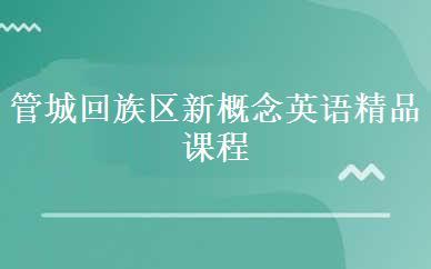 管城回族区新概念英语培训课程-郑州大师兄教育