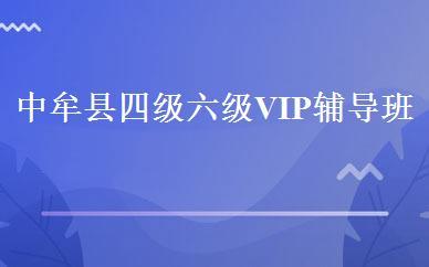 中牟县四级六级VIP辅导班