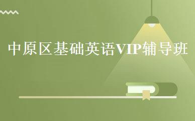 中原区基础英语VIP辅导班