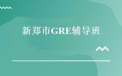 新郑市GRE辅导班