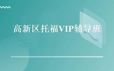 高新区托福培训课程-郑州英思国际教育